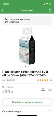 Пеленки для собак и щенков AnimAll не протекают, не воняет, 50 штук