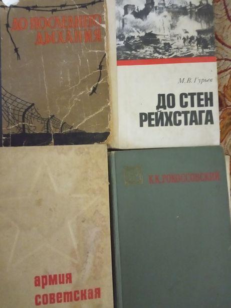 Книги о войне , советской армии, военные мемуары