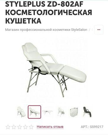 Кресло-кушетка косметологическая