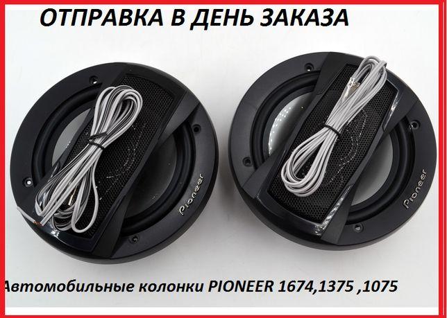 Автомобильные колонки PIONEER 1674\1375 1075