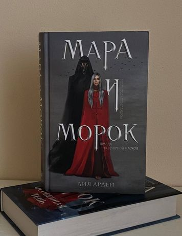 """Книги """"Мара і Морок """""""