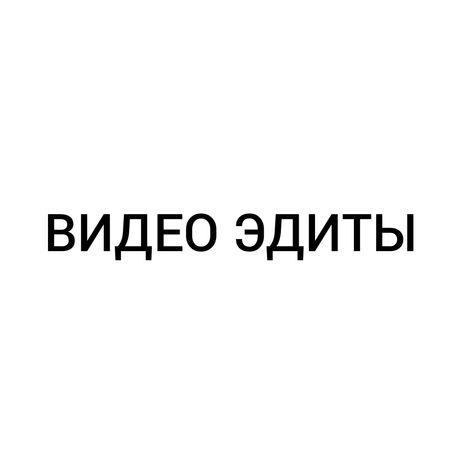 Видео эдиты в тикток или инстаграм!