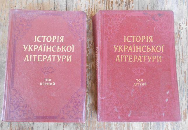 Історія української літератури (у 2 томах, 1987)