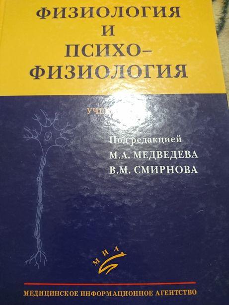 Физиология и психофизиология. М.А. Медведев, В.М. Смирнов. 2013
