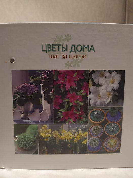 Продам книгу о цветах Полтава - изображение 1