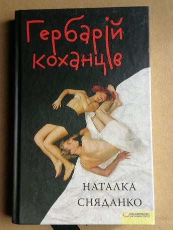 """Книга """"Гербарій коханців"""", Наталка Сняданко"""