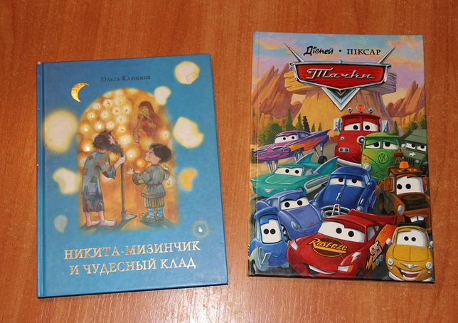 Книги для деток