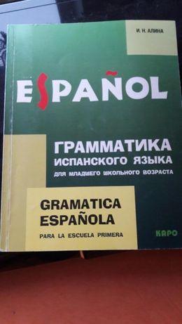 Испанский для младшего школьного возраста