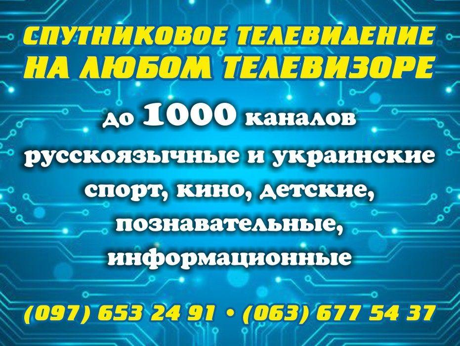 Спутниковое тв Николаев - изображение 1