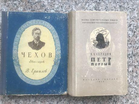 Книги из серии ЖЗЛ. 1948, 1949