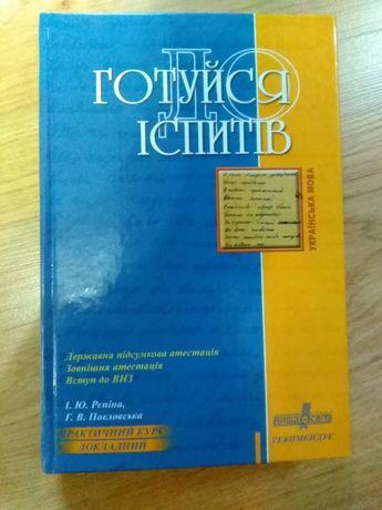 """Книга """"Готуйся до іспитів"""". Українська мова."""