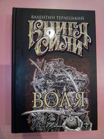 Книга «Книга Сили. Воля», Валентин Терлецький
