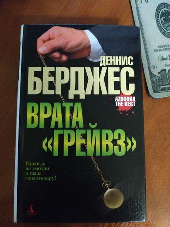 """Книга""""Врата """"Грейвс""""Беджерс Д.(мистика,детектив)"""