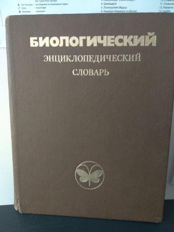 Біологічний енциклопедичний словник (радянська енциклопедія)