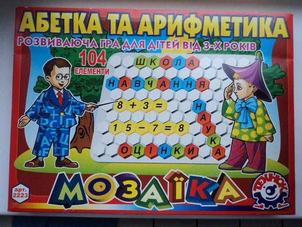 """Мозаика """"Азбука и арифметика"""" (укр)."""