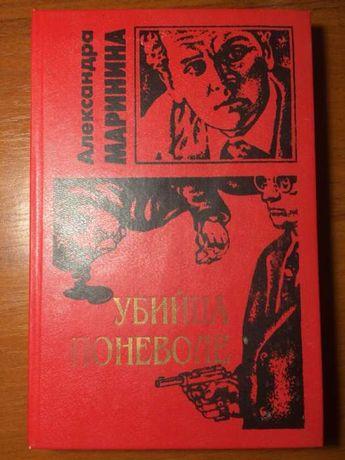 А. Маринина – Убийца поневоле / П. Дашкова - Кровь нерожденных