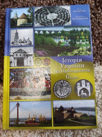 Історія України та Прикарпаття