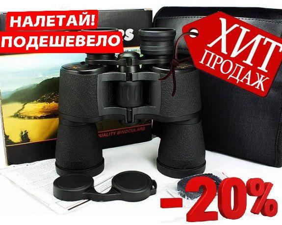 Бинокль Canon 20x50 Cверхмощный ударопрочный влагозащищённый супер хит