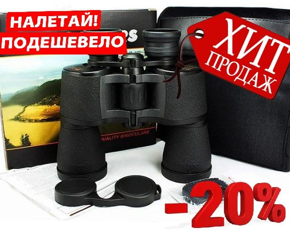 Бинокль/Бінокль Canon 20х50 мощный Водонепроницаемый Японский Оригинал