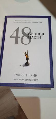 Книга 48 законов власти Грин