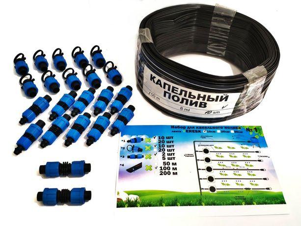 Капельный полив готовые наборы 50-200м ленты VERESK Иран 10-20 грядок