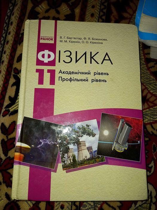 Учебники для шкоды Кропивницкий - изображение 1