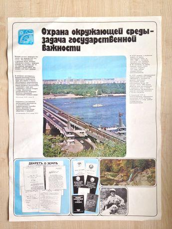 Советские Постеры-газеты пропаганда защиты окружающей среды СССР 3шт.