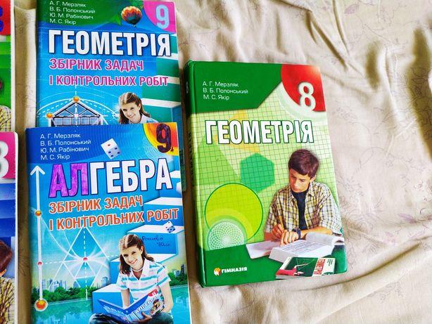 Підручник Геометрія 8 клас Мерзляк, збірник задач алгебра геометрія 9