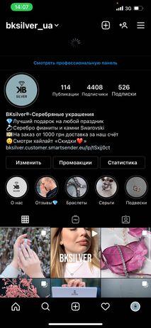 Продам Инстаграм бизнес Бизнес Instagram