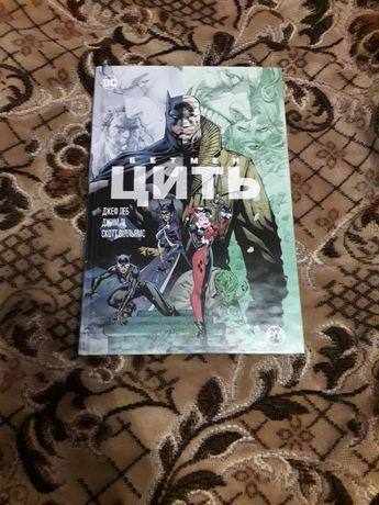 """Комикс """"Бэтмен: Цыц"""""""