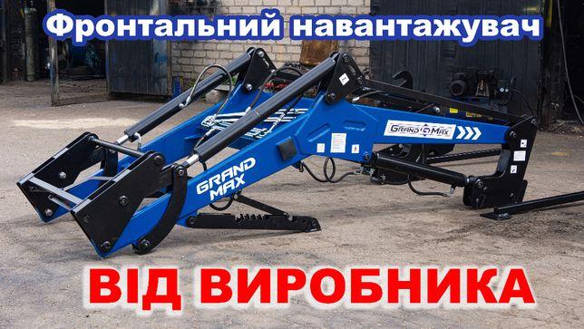 Навантажувач Мтз, Т-40, Юмз, ЭО-2621, Grand Max від виробника