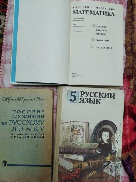 Учебник русский язык 5 класс, пособие для занятий по русскому языку