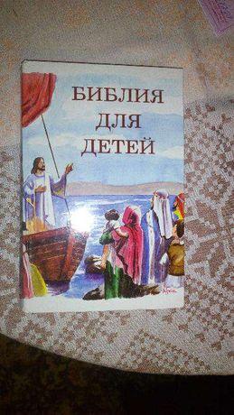 Детская библия с картинками (новая)