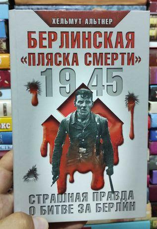 """Хельмут Альтнер """"Берлинская пляска смерти""""."""