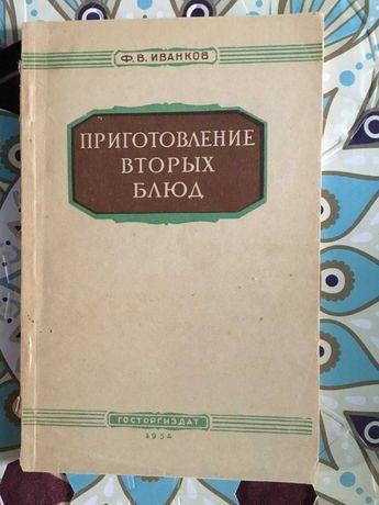"""Антикварная книга """"Приготовление вторых блюд"""", 1954 годд"""