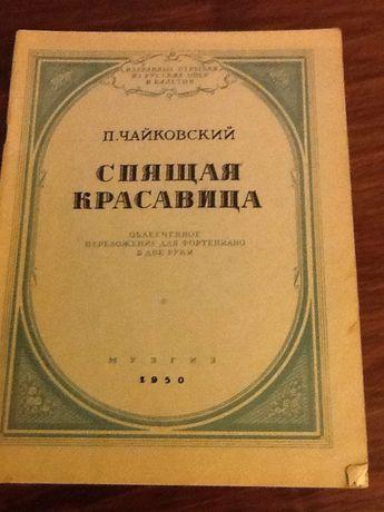 Ноты П.Чайковский Спящая красавица 1950