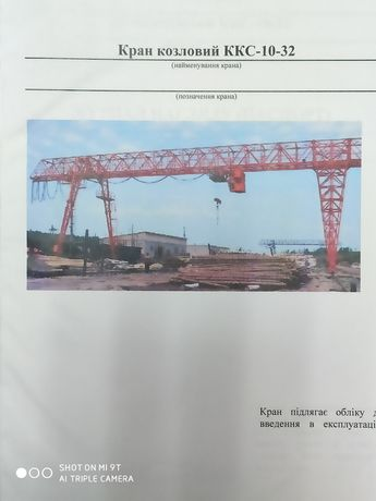 кран козловой ККС-10-32