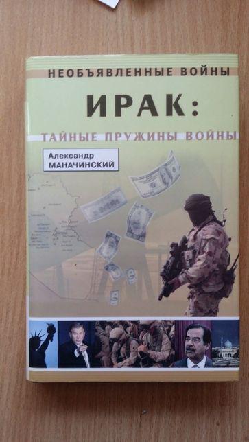 """Книга """"Ирак: тайные пружины войны"""", автор - А.Я. Маначинский"""