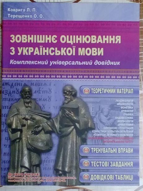 Книга по ЗНО з української мови Довідник Коврига Терещенко