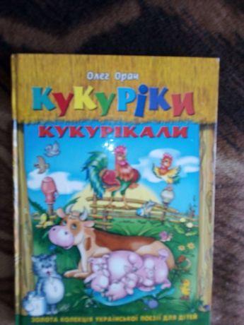 Книга Кукуріки Кукурікали Олег Орач.