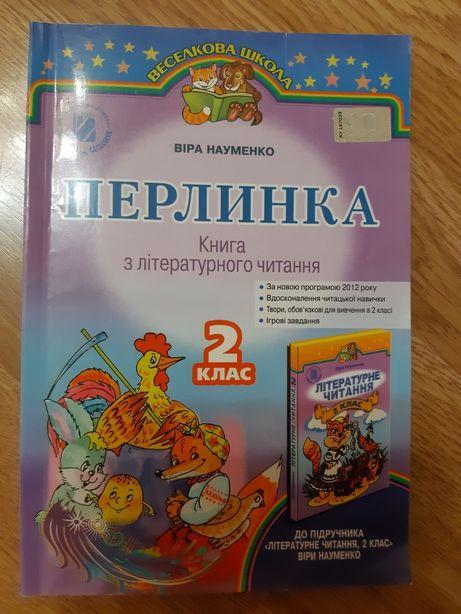 Перлинка Книга з літературного читання 2 клас Науменко В