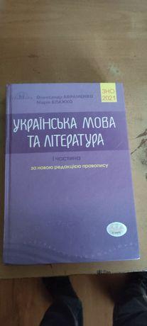 Книжки з підготовки до ЗНО з Української мови та літератури