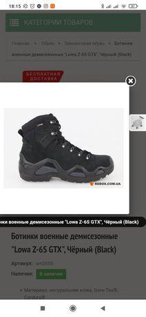 Ботинки Lowa z-6s gtx