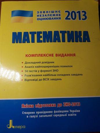 ЗНО 2012, 2013. Математика, Українська мова і література
