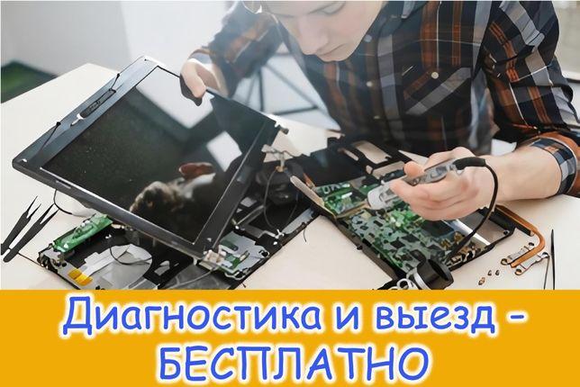 Мастер по ремонту компьютеров. Диагностика у вас на дому - бесплатно