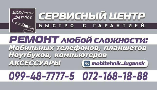 Ремонт ремонт мобильных телефонов, ноутбокуов и компьютеров!