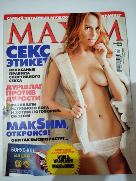 Певица Мaкsuм декабрь2013 dvd Даша Астафьева и группа NikitA Никита
