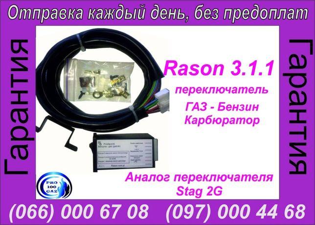 Переключатель карбюраторный RASON R3.1.1 кнопка газ/бензин Stag Стаг