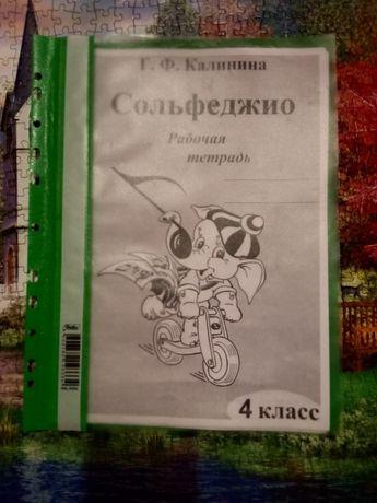 Рабочая тетрадь по сольфеджио Г. Ф. Калинина 4 класс