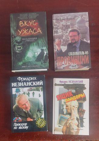 Продаю книжки недорого